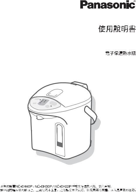 Panasonic NC-EH22P, NC-EH30P, NC-EH40P User Manual
