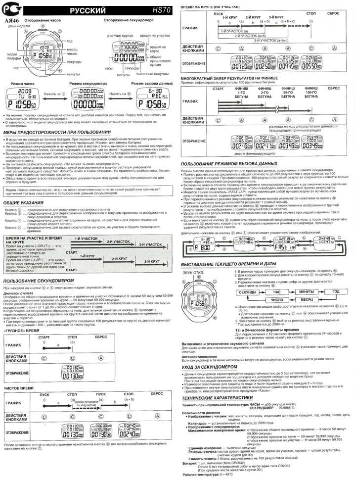 Casio HS70 User Manual
