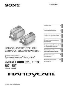 Sony HDR-CX110E, HDR-CX115E, HDR-CX116E, HDR-CX150E, HDR