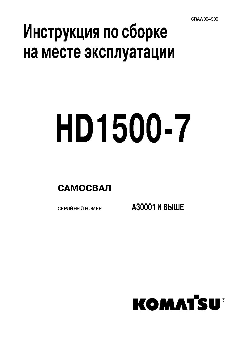 HD1500-7(USA)-W/ SDA12V160 S/N A30001-A30048 Operation