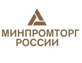 Сотрудничество с Министерством промышленности и торговли