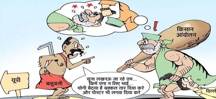 किसानों को कार्टून शेयर कर भाजपा की चेतावनी,