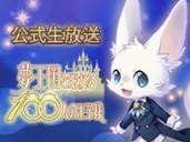夢王国と眠れる100人の王子様★夢100生放送~Summer Festival特番~