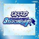 アイドルマスター SideM ラジオ 315プロNight! 【オフサイド】