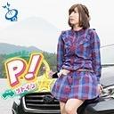 高森奈津美のP!ットイン★ラジオ