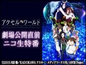 「アクセル・ワールド-インフィニット・バースト-」公開直前ニコ生SP