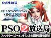PSO2放送局