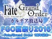 FateGrand Order カルデア放送局 Vol.03