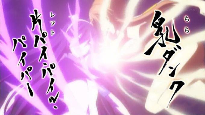 乳ダンクとレフトパイ・パイル・パイパー(第10話画像)