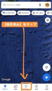 google map リストの作り方