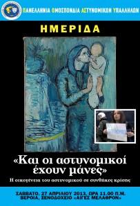 afisa-imeridas_27-4-2013
