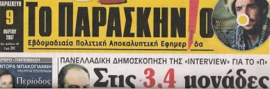 logo_paraskinio