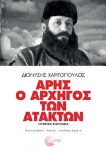 COVER-ARHS-CHARITOPOULOS