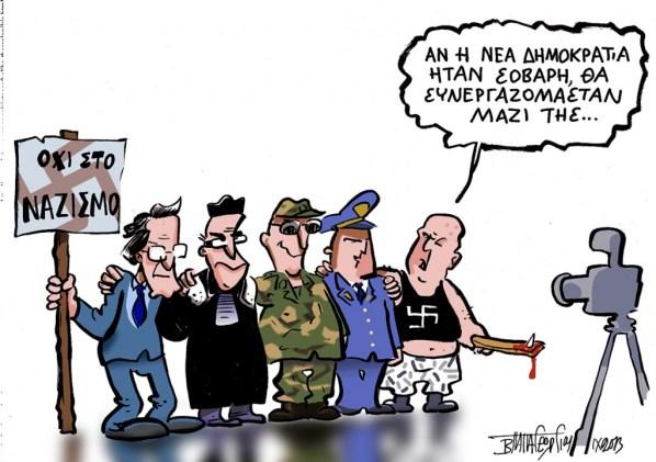 Σκίτσο από το Πριν (29.09.2013)