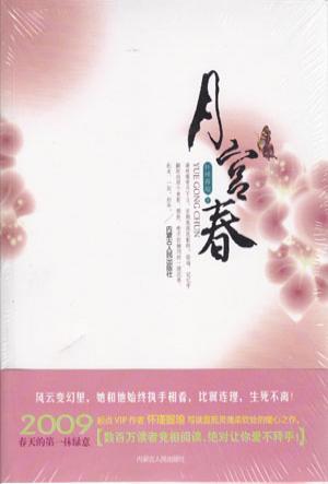 月宮春 – 懷瑾握瑜 | Fantasia 2007 (小說篇)