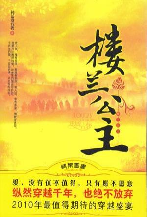 樓蘭公主 – 神話沒有我 | Fantasia 2007 (小說篇)