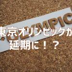 東京オリンピックが延期に!不確実な社会で困らないように今できること