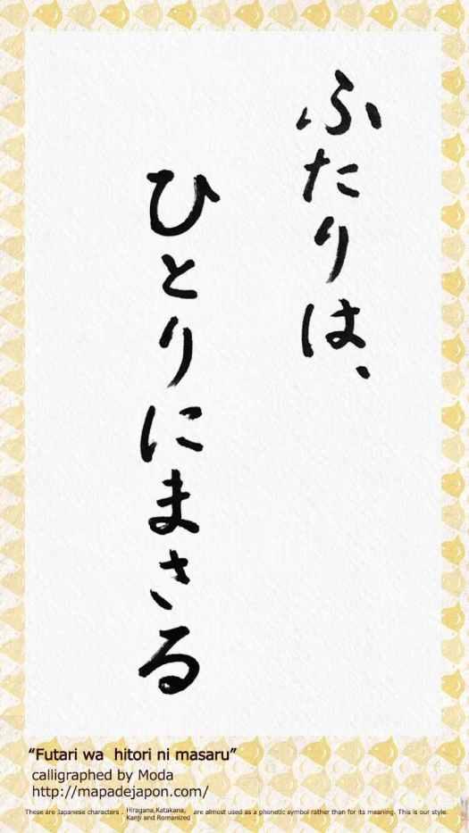 Futari wa hitori ni masaru mapa ade japon download