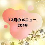 12月のメニュー【2019】