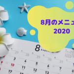 8月のメニュー【2020】