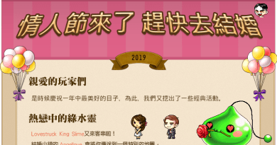 2019 情人節活動(已結束)