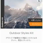 Outdoor Styles Kit