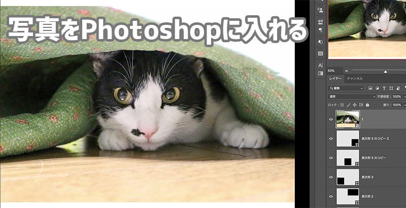 Photoshopで作るコラージュ