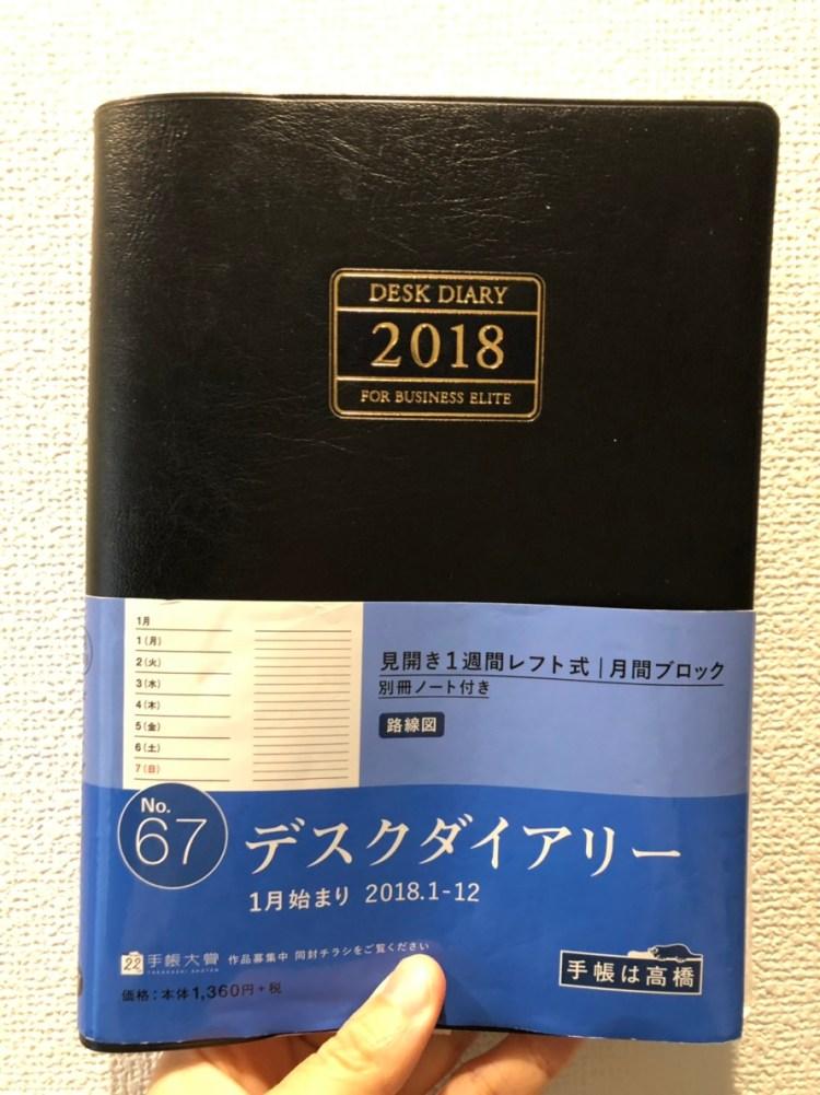 Mappy Photo 手帳