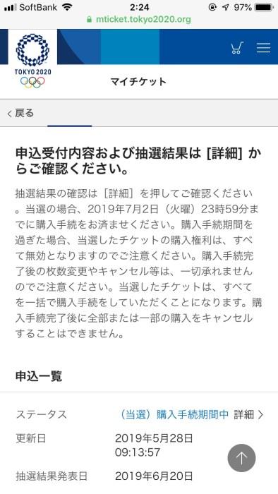 東京オリンピックチケット抽選結果落選