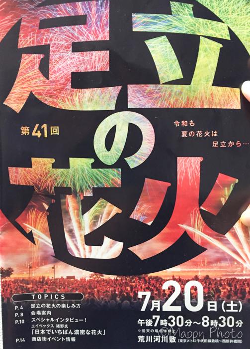 足立の花火 2019 fireworks