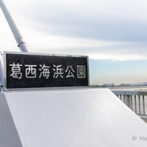 葛西海浜公園 東京 江戸川区