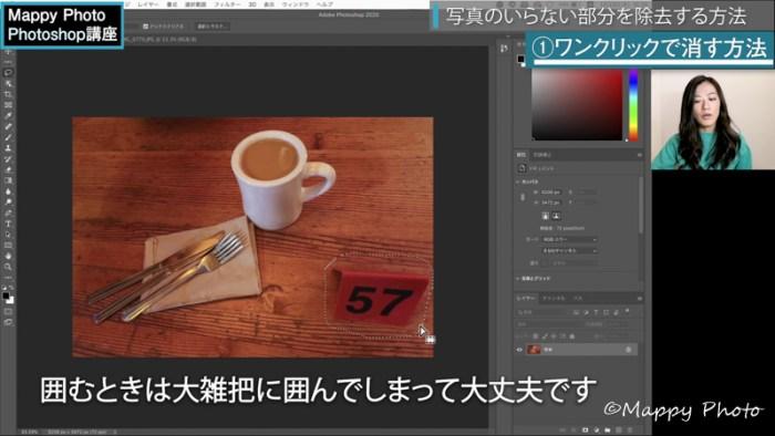 photoshop 講座 5回 いらないモノを消す方法