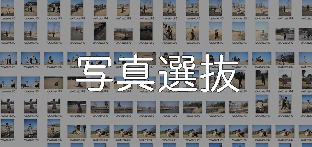 写真選抜 無料撮影会