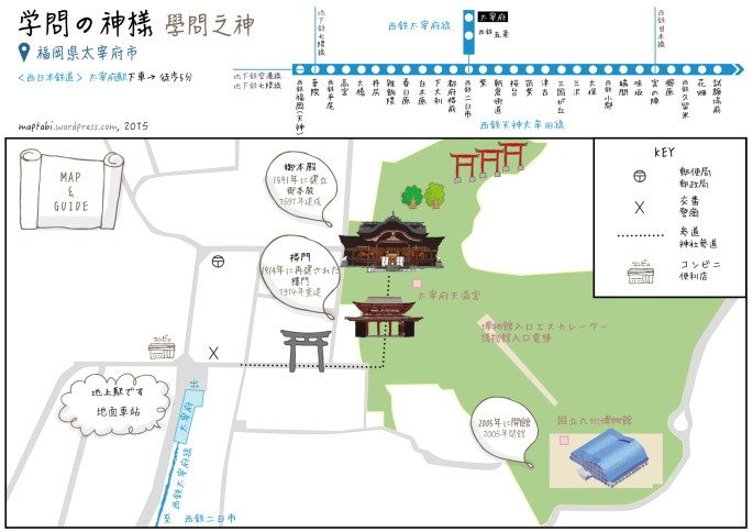 好天氣去旅行 九州 – 2 頁 – maptabi
