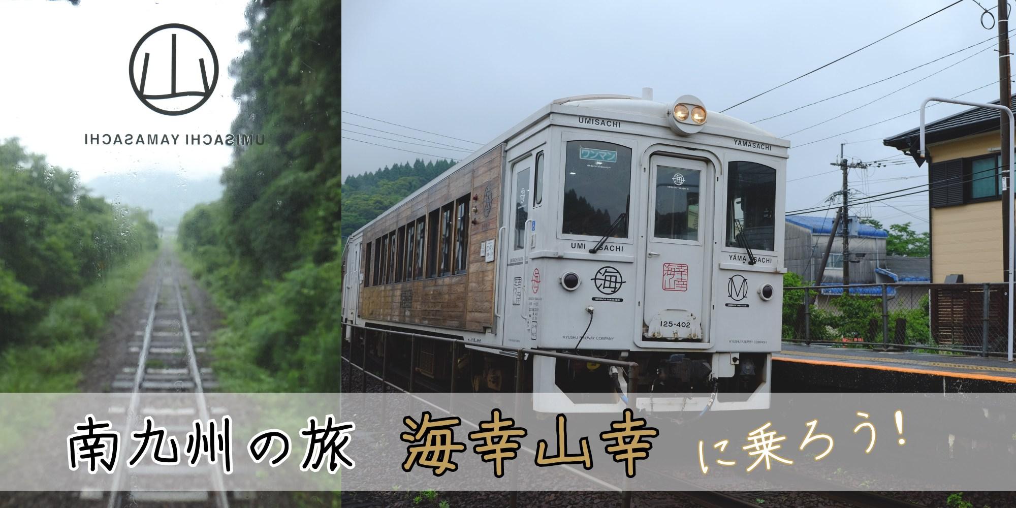 【JR九州電車】乘海幸山幸欣賞南宮崎 – maptabi