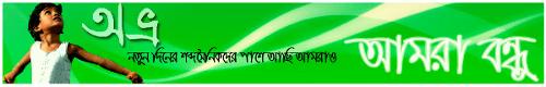 amrabondhu