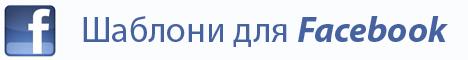 Шаблони для Фейсбук