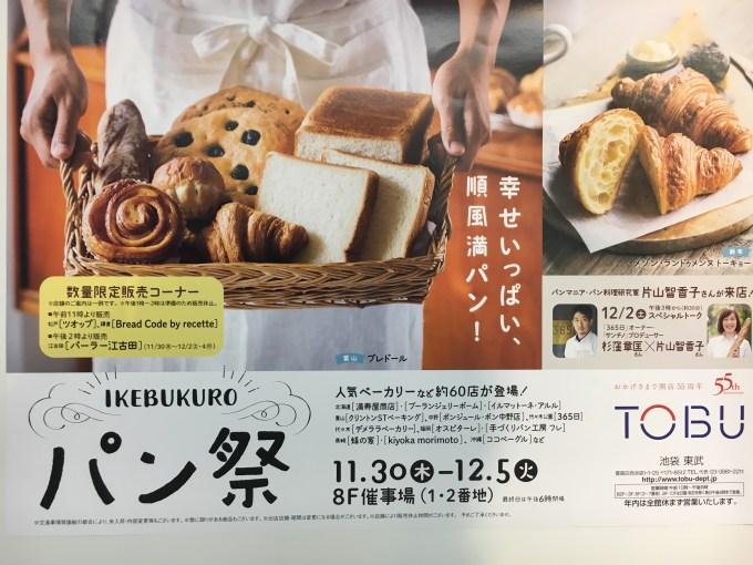 池袋パン祭東武百貨店2017