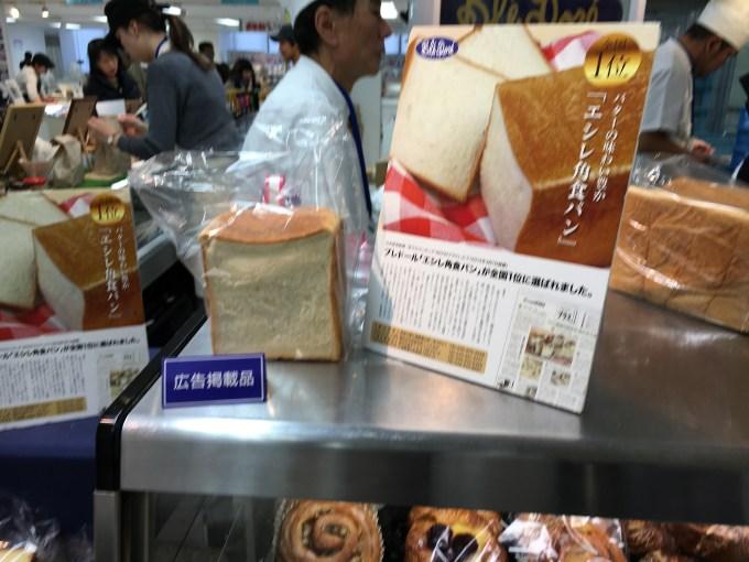 ブレドール池袋パン祭東武百貨店2017