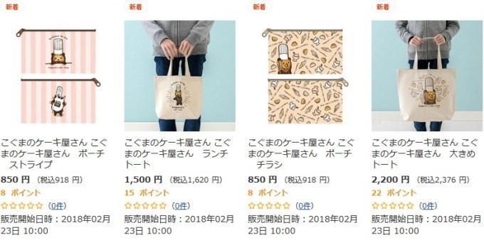 こぐまのケーキ屋さん新製品2018年2月23日