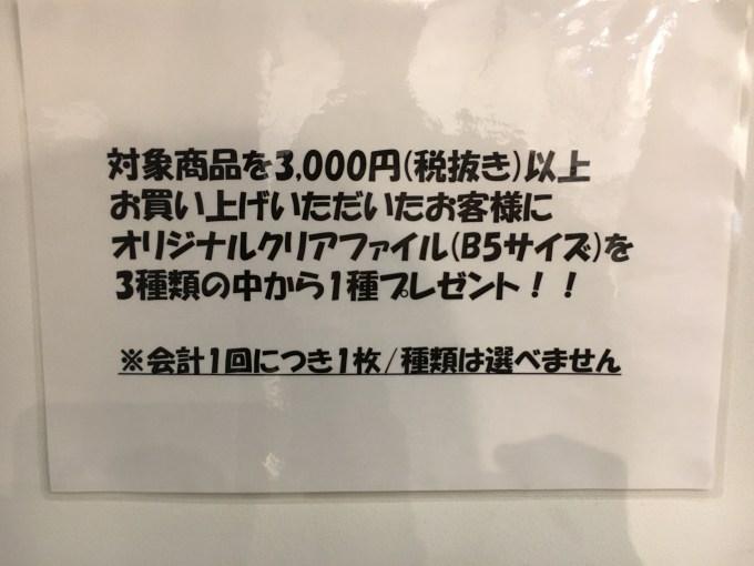 弱虫ペダルフェアin紀伊國屋書店渋谷西武カフェコムサ