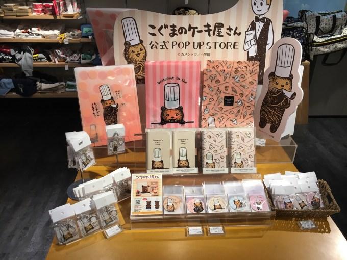 こぐまのケーキ屋さん 渋谷ロフト POP UP STORE