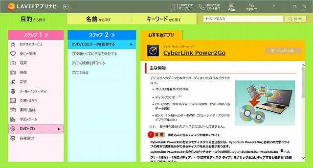 【実機レビュー】NECノートパソコンLAVIE Direct N15の口コミ評価&評判まとめ PC-GN244RUAN LAVIEアプリナビ