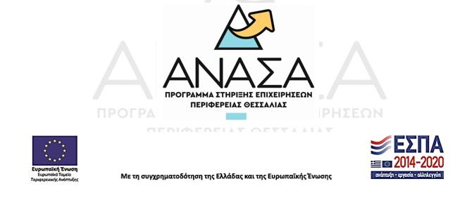 ANASA Banner