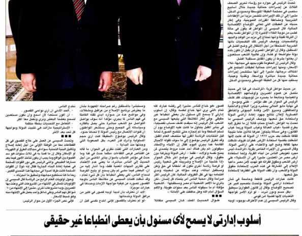 Al Ahram 17 May PD.1-5-6-7