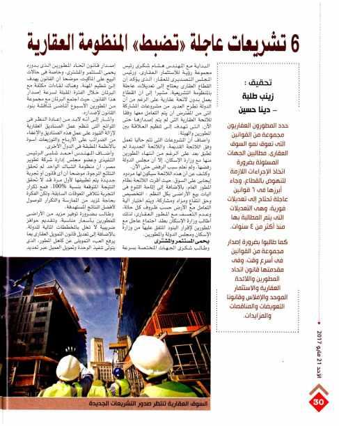 Al Ahram Al Iktisadi 21 May PA.30-31