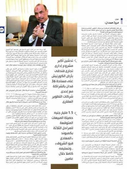 Amwal Al Ghad May PB.76-77