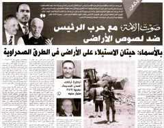 Sout Al Oma 27 May PA.5