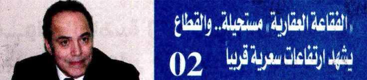 Al Mal 19 June P.1 a