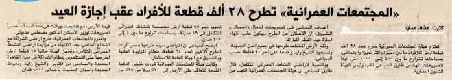 Al Shorouk (Sup) 18 June PB.1-4